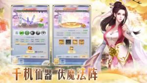 传说大陆之天途修仙官网最新版图片1