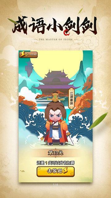 成语小剑剑游戏安卓版图3: