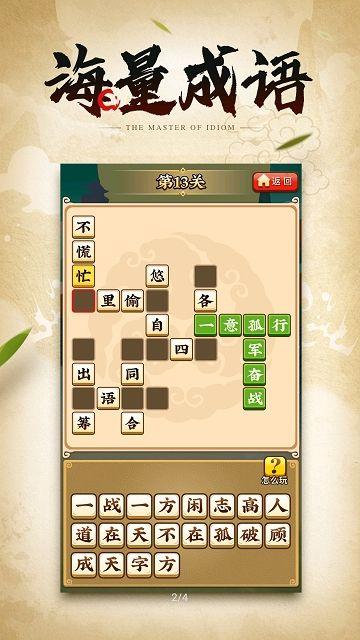 成语小剑剑游戏安卓版图1: