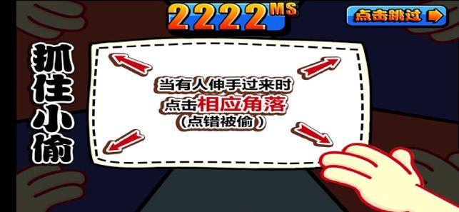 我手速超快游戏安卓手机版图2: