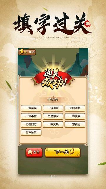 成语小剑剑游戏安卓版图2: