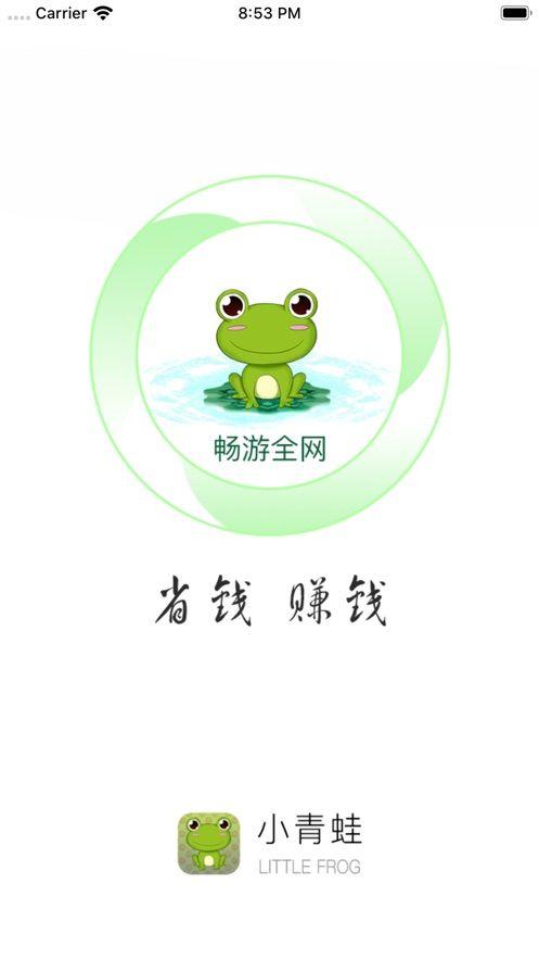 小青蛙商城APP正版软件图3: