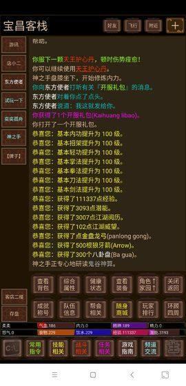 悦韵江湖mud破解版图4