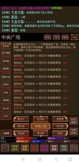 悦韵江湖mud破解版图5