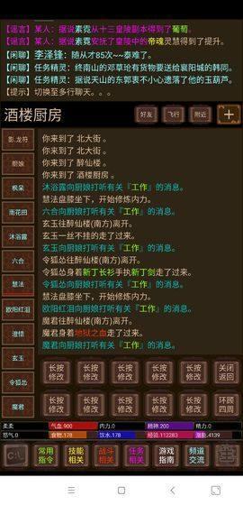 悦韵江湖mud破解版图1