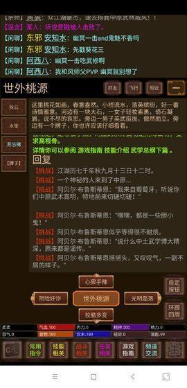 悦韵江湖mud破解版图2