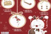 奇迹暖暖圣诞奇趣礼包怎么获得?奇趣圣诞礼包 史丢丢礼物放送![多图]