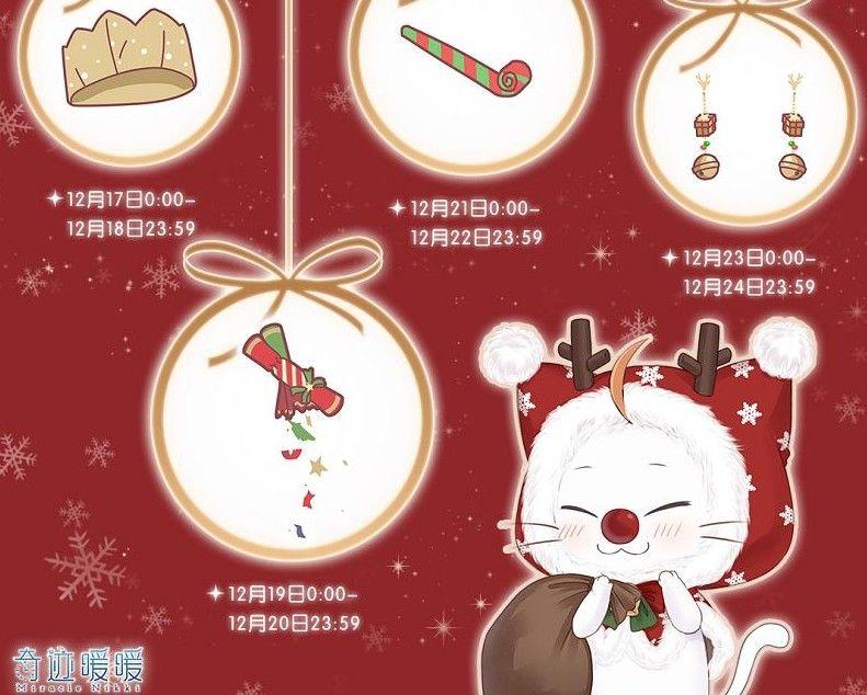 奇迹暖暖圣诞奇趣礼包怎么获得?奇趣圣诞礼包 史丢丢礼物放送![视频][多图]图片1