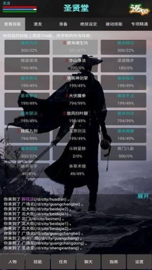 新书剑江湖破解版图5