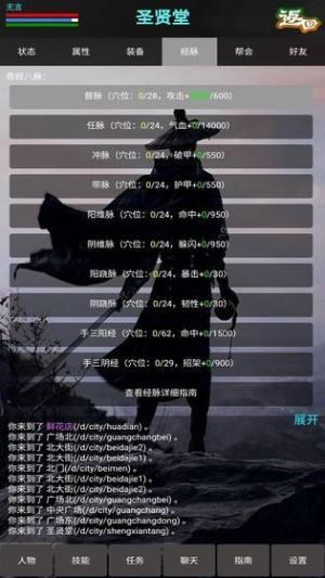 新书剑江湖破解版图2