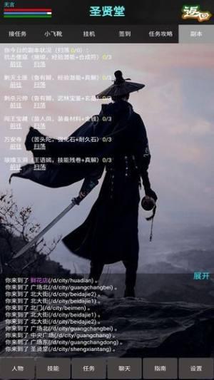 新书剑江湖破解版图3