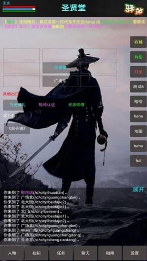 新书剑江湖破解版图4