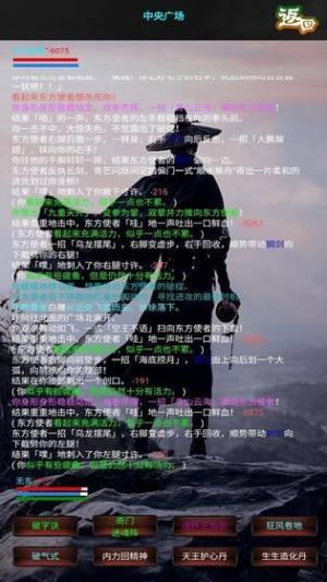 新书剑江湖破解版图1