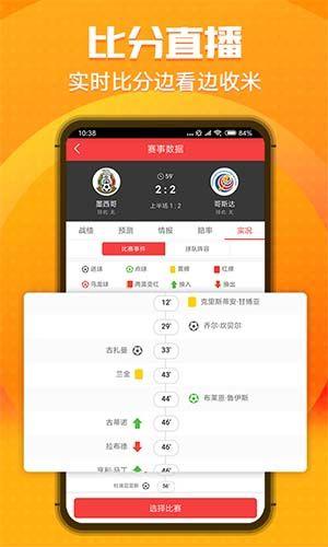 高清跑狗图论坛app官方最新版图片4