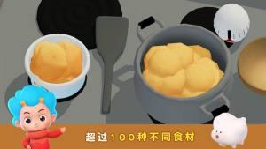 班巴天才小厨师2官方版图3