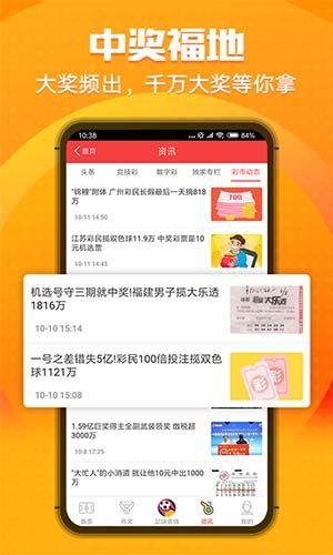 高清跑狗图论坛app官方最新版图片2