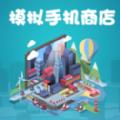 模拟手机商店游戏