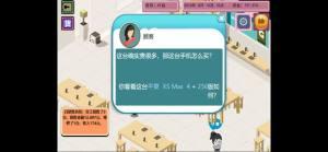模拟手机商店游戏安卓官方版图片3