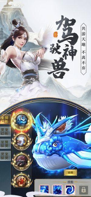 剑御十九州手游图1