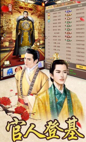 我的帝王生活手游官网最新版图2:
