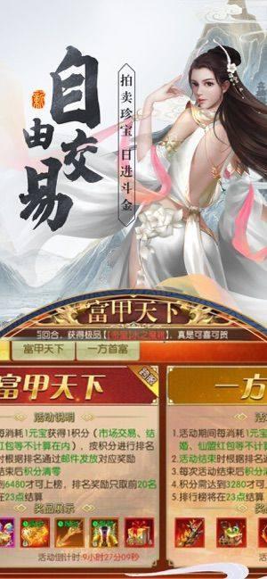 剑御十九州手游图2