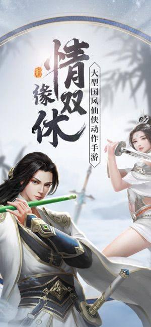 剑御十九州手游图3