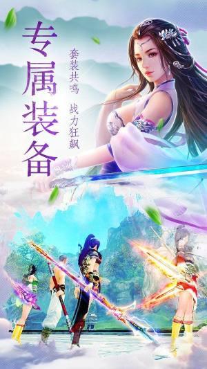 纵剑仙界之飞天手游官方正版图片1