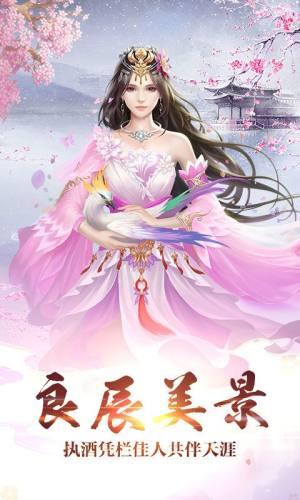 纵剑仙界之飞天官网版图3