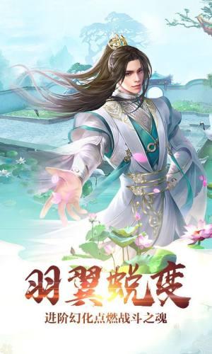 纵剑仙界之飞天手游官方正版图片4