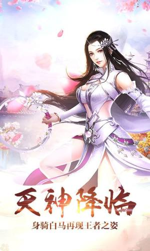 纵剑仙界之飞天手游官方正版图片2