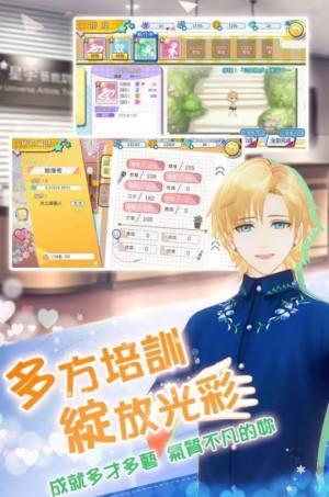 明星志愿璀璨星恋手游官方版图片3