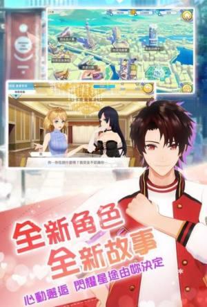明星志愿璀璨星恋手游官方版图片1