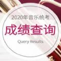 2020年全国音乐类统考成绩查询入口