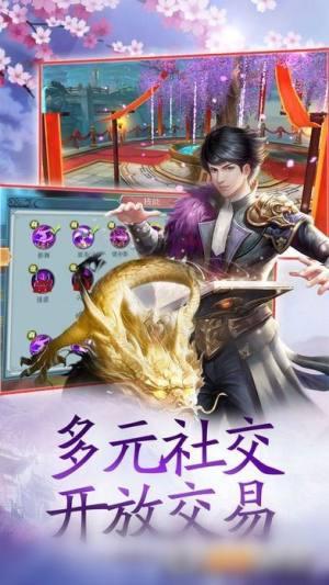 剑侠情缘狐妖传手游图2