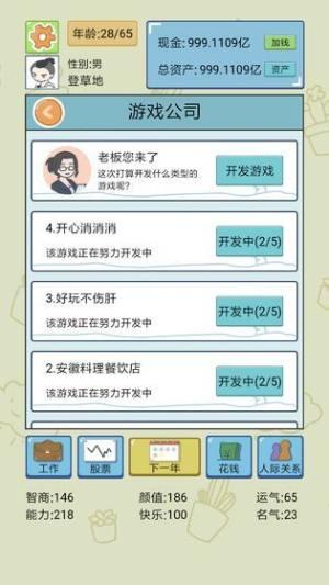 中国式人生1.1.4破解版图3