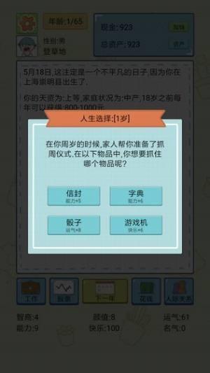 中国式人生1.1.4破解版图5
