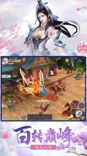 幻仙灵剑录手游图1