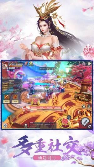 幻仙灵剑录手游图4