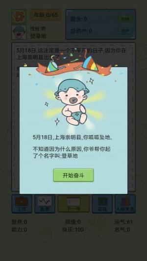 中国式人生1.1.4破解版图1