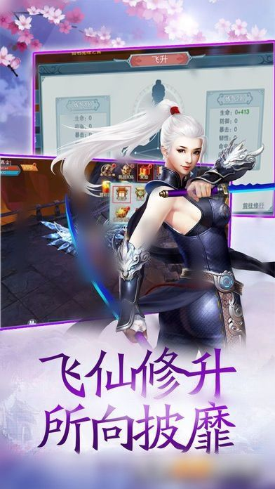 剑侠情缘狐妖传官方网站安卓版下载图1:
