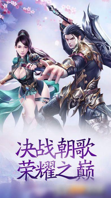 剑侠情缘狐妖传官方网站安卓版下载图4: