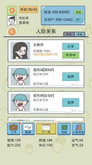 中国式人生1.1.4破解版图2
