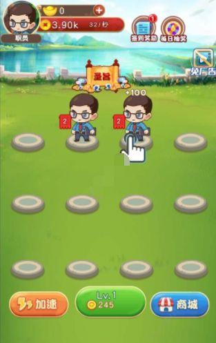 乞丐皇帝红包版游戏最新版图片3