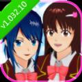 樱花校园模拟器1.032.10圣诞版IOS最新版本 v1.032.10