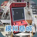 模拟商城无限金币内购破解版 v1.0