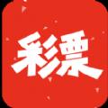惠泽群社精准资料APP