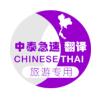 泰国语音翻译APP