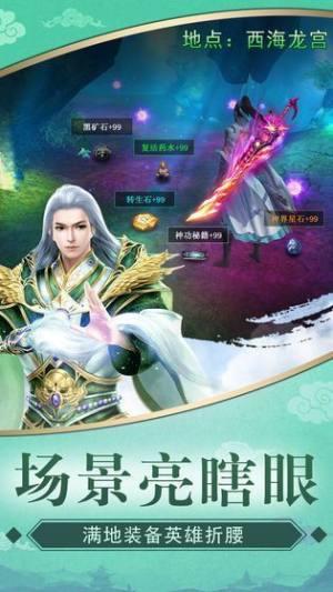 幻龙剑仙官网版图3