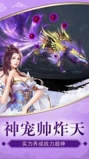 幻龙剑仙官网版图2
