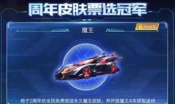 QQ飞车手游2周年活动有哪些?2周年庆活动赛车皮肤免费送[视频][多图]图片2